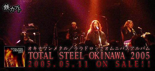TSO2005.jpg