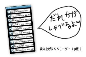 syaberu_rss_reader.jpg