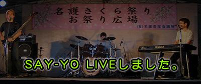 sayyo0128.jpg